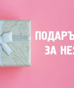 Подаръци за жена - майка, баба, сестра или любимата