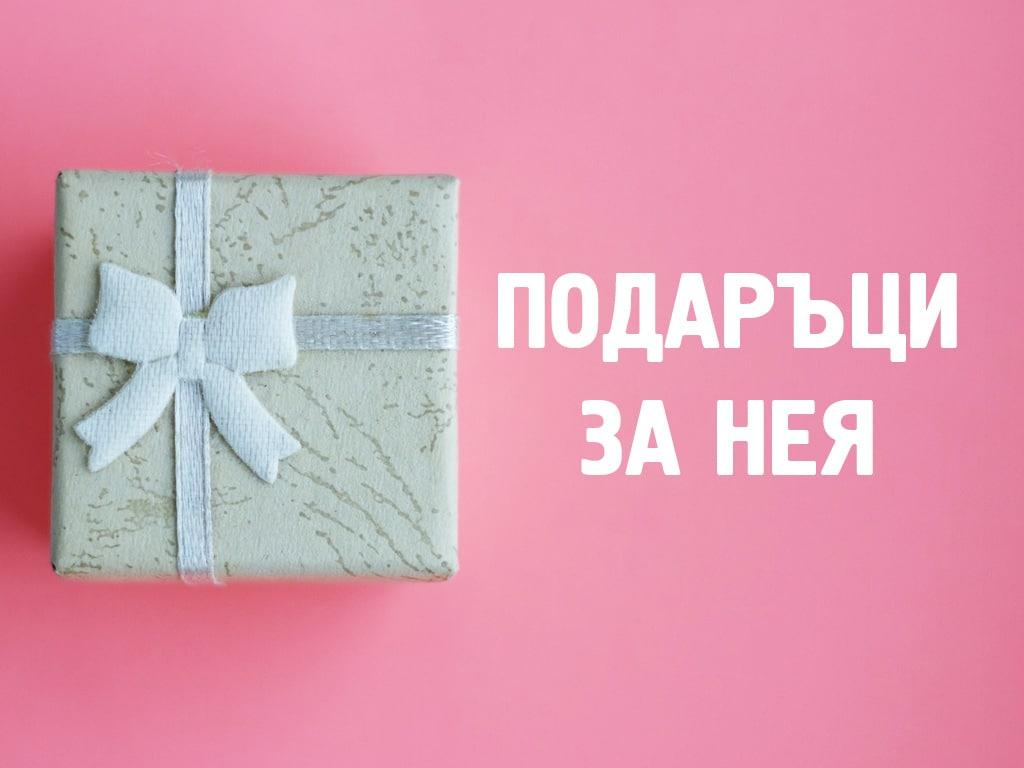 Подаръци за жени