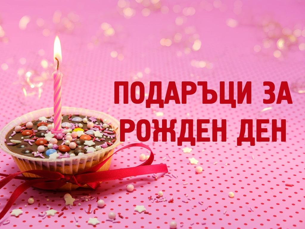 Подаръци за рожден ден