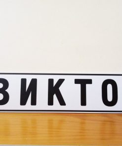 PVC номер за кола с име по поръчка