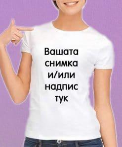 Тениски със снимка по поръчка