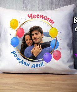 Възглавница със снимка за рожден ден