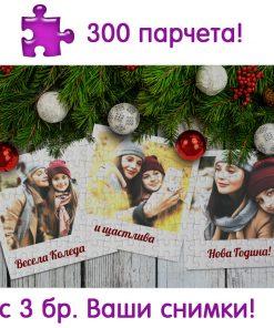 Коледен пъзел със снимка 300 парчета