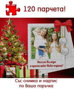 Коледен пъзел 120 парчета със снимка