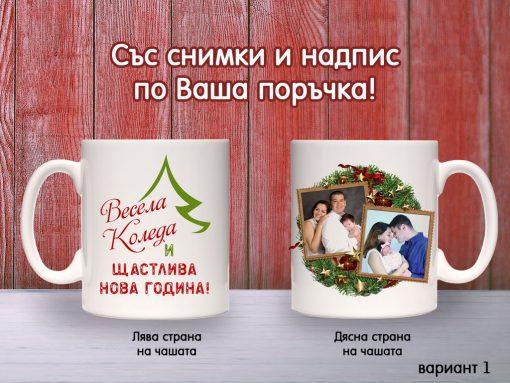 Коледна чаша със снимка вариант 1