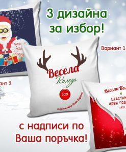Коледна възглавница