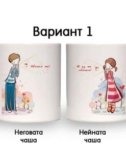 Комплект чаши за влюбени вариант 1