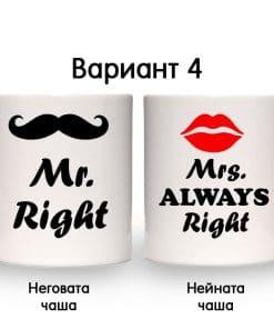 Комплект чаши за влюбени вариант 4