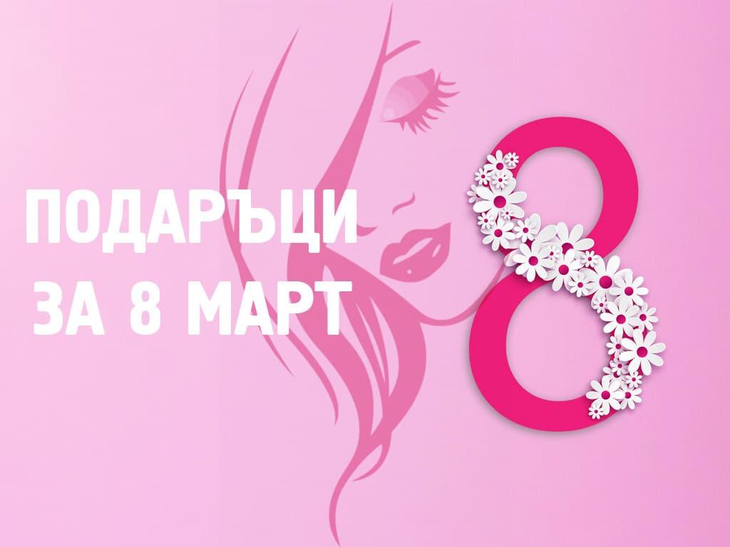 Подаръци за 8 март