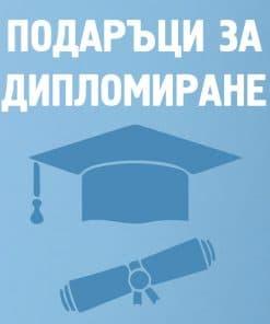 Подаръци за дипломиране / абитуриенти