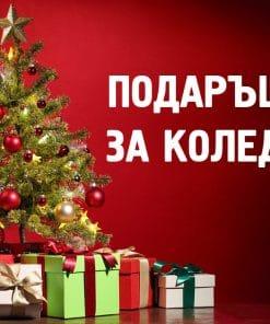 Подаръци за Коледа за всеки