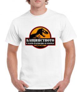 Забавна тениска за баща