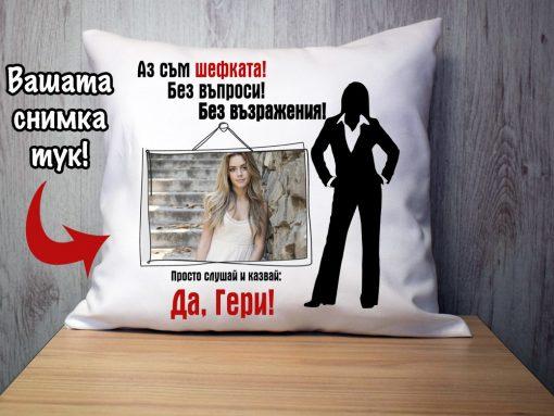 Възглавница за имен ден на жена