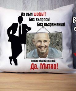 Възглавница за имен ден на мъж